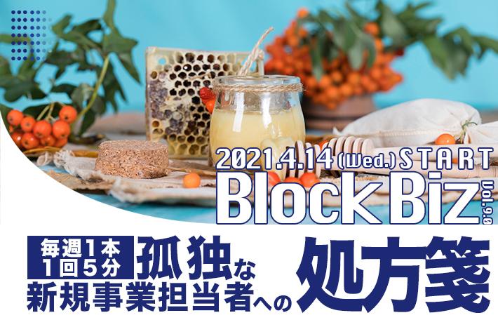 Blockbizセミナー