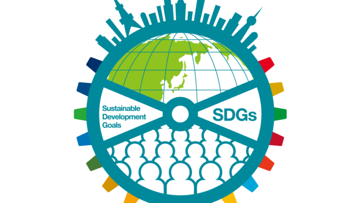 SDGsイメージ画像 (1)