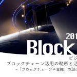 BlockBiz Vol.01 セミナー開催レポート