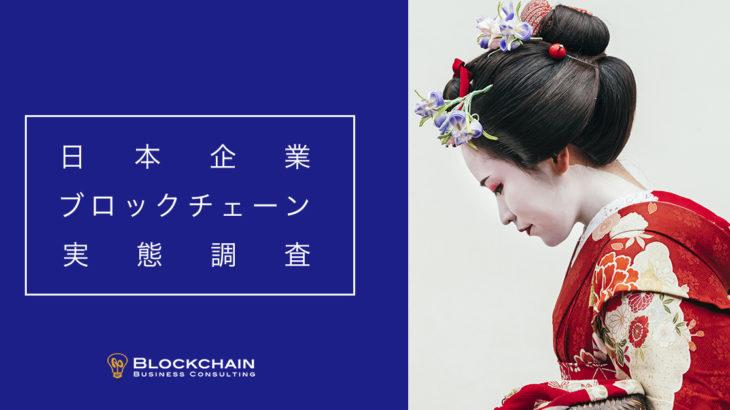 日本国内125企業が対象の調査で 57.1%の企業がブロックチェーン技術を事業に導入するかどうか検討していると回答