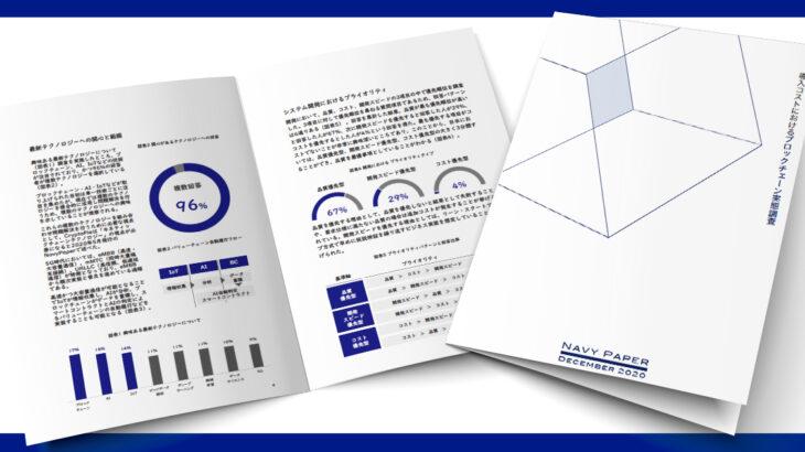 日本企業ブロックチェーン実態調査【Navy Paper December 2020】を公開