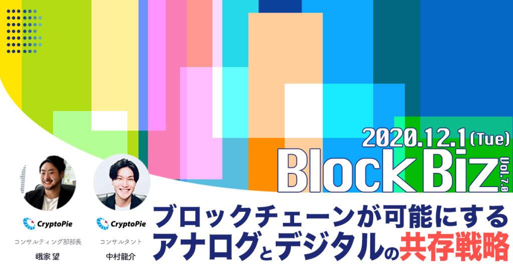 BlockBizセミナーバーナー