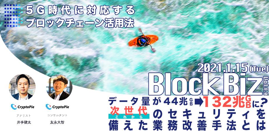 blockbiz8.0のバナー画像