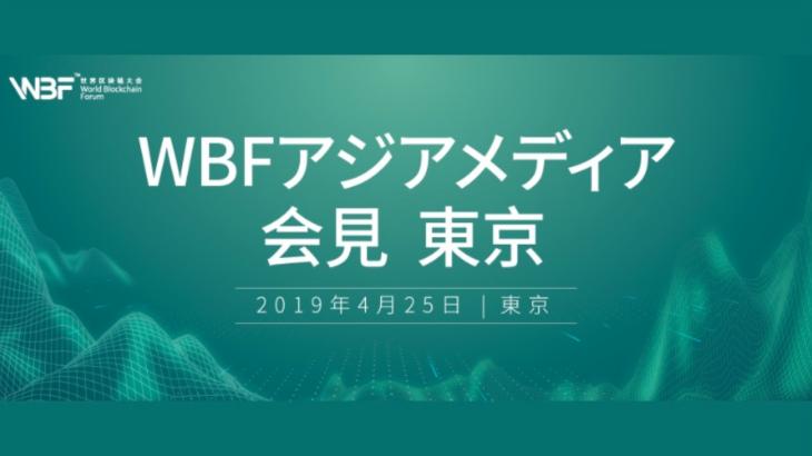 WBFシンガポール技術会議の記者会見レポート
