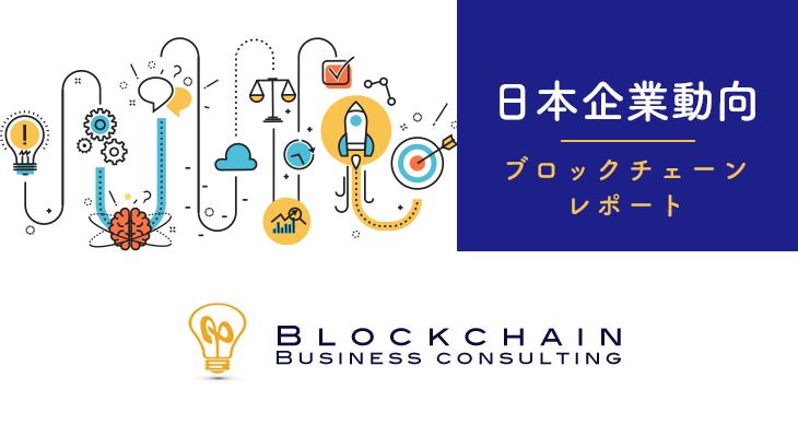 日本企業動向ブロックチェーン